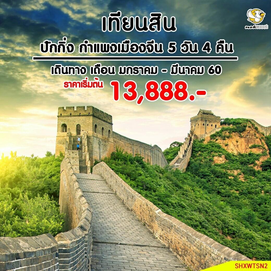 จีน_8380