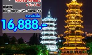 จีน_617