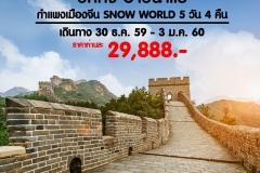จีน_6638