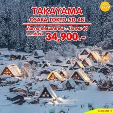 ญี่ปุ่น 2017_1128