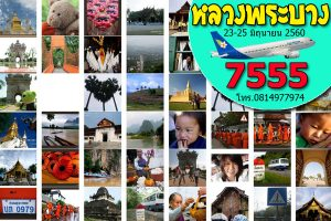 ทัวร์หลวงพระบาง 7555